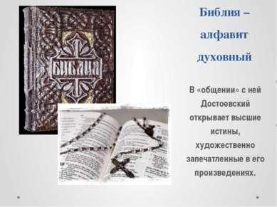 Библия –алфавит духовный В «общении» с ней Достоевский открывает высшие истин...