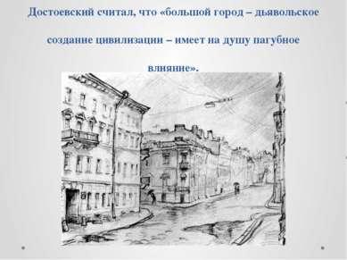 Достоевский считал, что «большой город – дьявольское создание цивилизации – и...