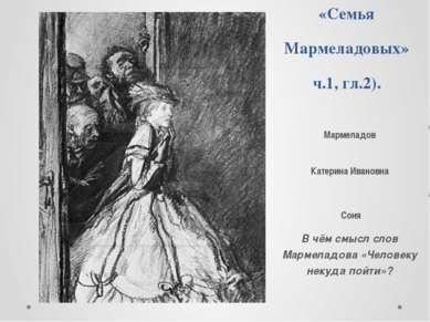Вторая группа. «Семья Мармеладовых» ч.1, гл.2). Мармеладов Катерина Ивановна ...