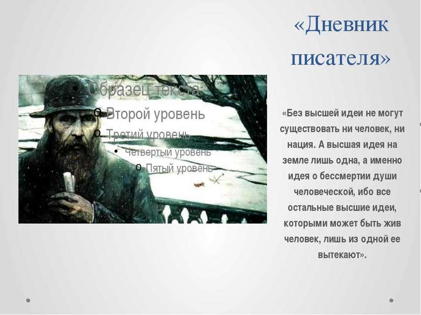 «Дневник писателя» «Без высшей идеи не могут существовать ни человек, ни наци...