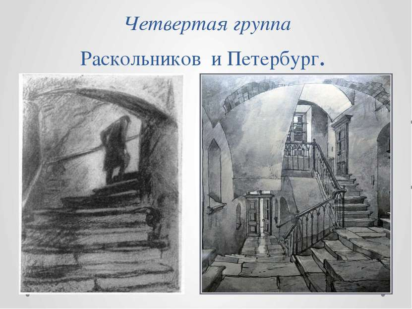Четвертая группа Раскольников и Петербург.