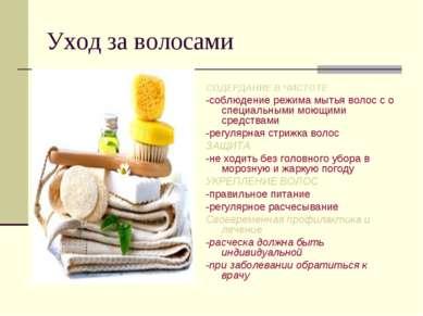 Уход за волосами СОДЕРДАНИЕ В ЧИСТОТЕ -соблюдение режима мытья волос с о спец...