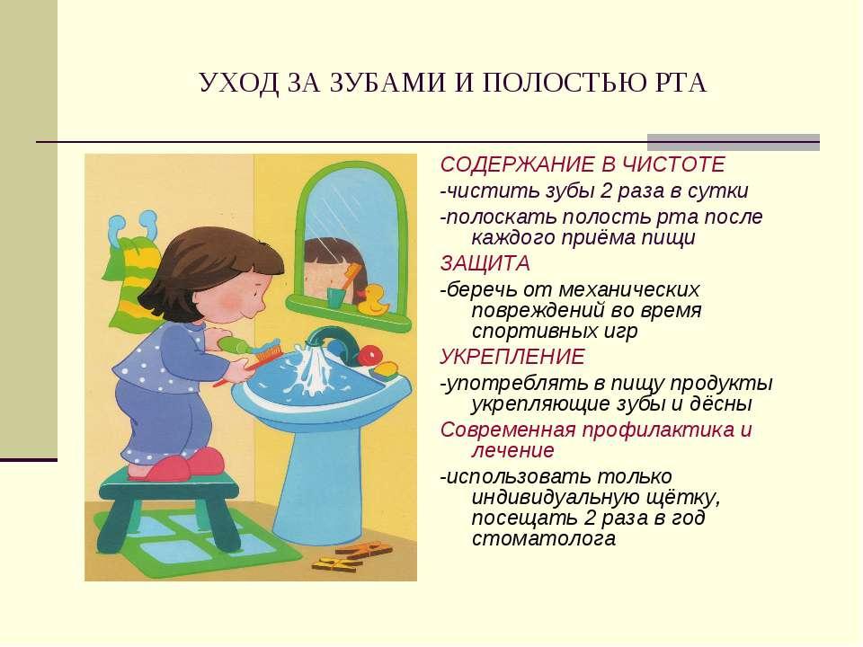 УХОД ЗА ЗУБАМИ И ПОЛОСТЬЮ РТА СОДЕРЖАНИЕ В ЧИСТОТЕ -чистить зубы 2 раза в сут...