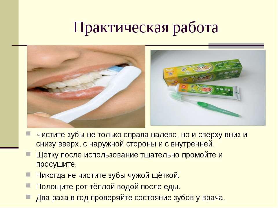 Практическая работа Чистите зубы не только справа налево, но и сверху вниз и ...