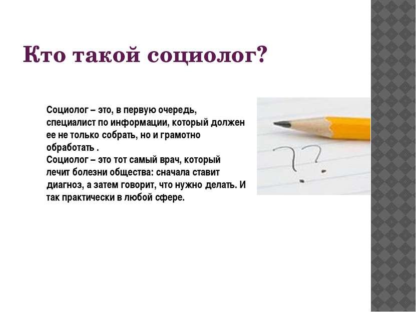 Кто такой социолог? Социолог – это, в первую очередь, специалист по информаци...