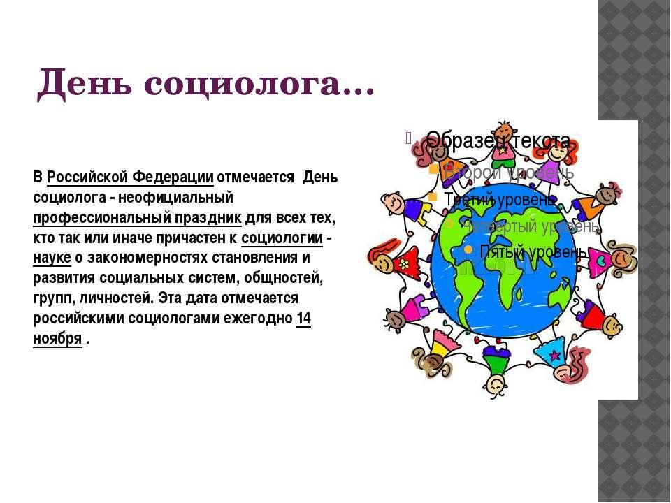 День социолога… В Российской Федерации отмечается День социолога - неофициаль...