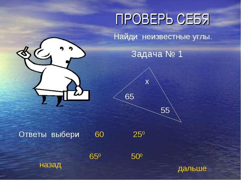ПРОВЕРЬ СЕБЯ 65 55 Ответы выбери 60 650 250 500 х Задача № 1 Найди неизвестны...