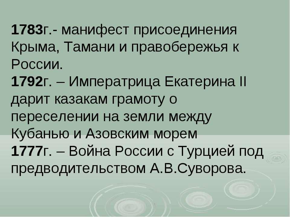 1783г.- манифест присоединения Крыма, Тамани и правобережья к России. 1792г. ...