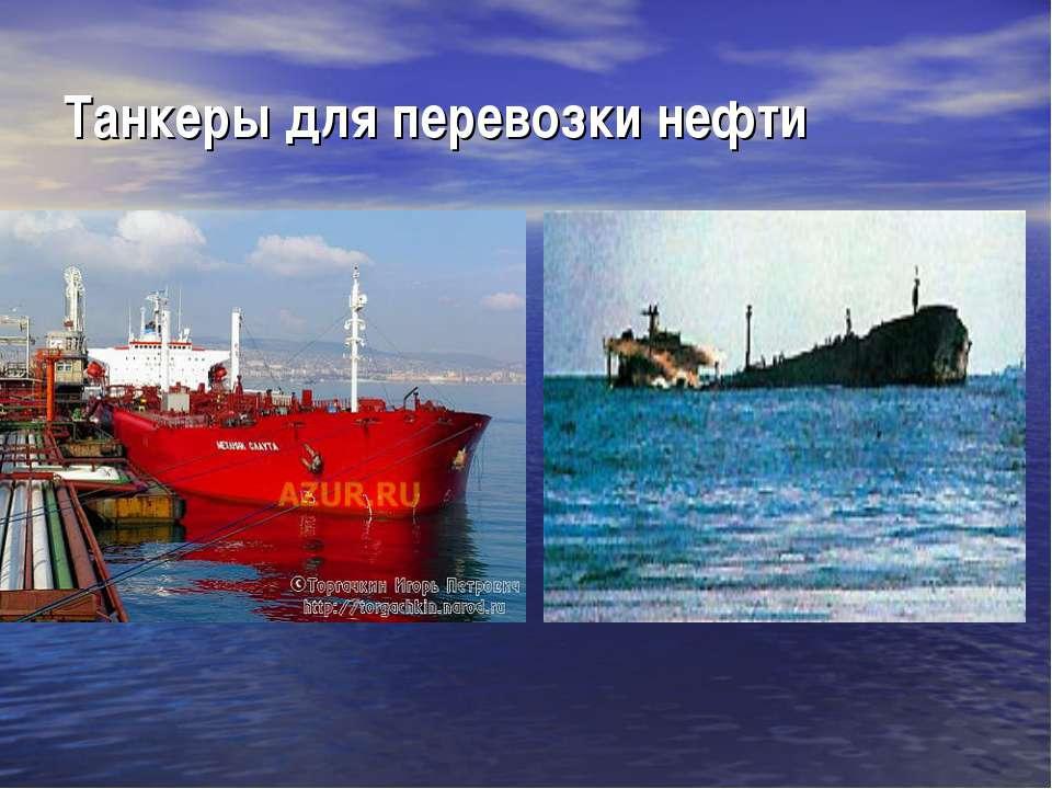 Танкеры для перевозки нефти