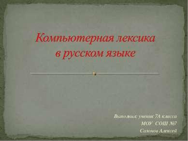 Выполнил: ученик 7А класса МОУ СОШ №7 Сазонов Алексей