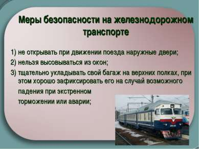 Меры безопасности на железнодорожном транспорте 1) не открывать при движении ...