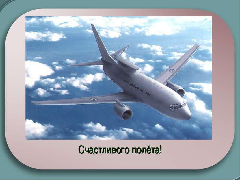 Счастливого полёта!