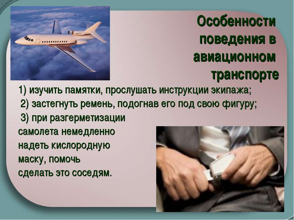 Особенности поведения в авиационном транспорте 1) изучить памятки, прослушать...