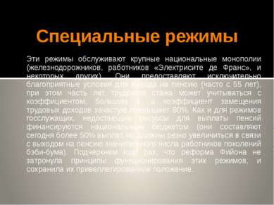 Специальные режимы Эти режимы обслуживают крупные национальные монополии (жел...