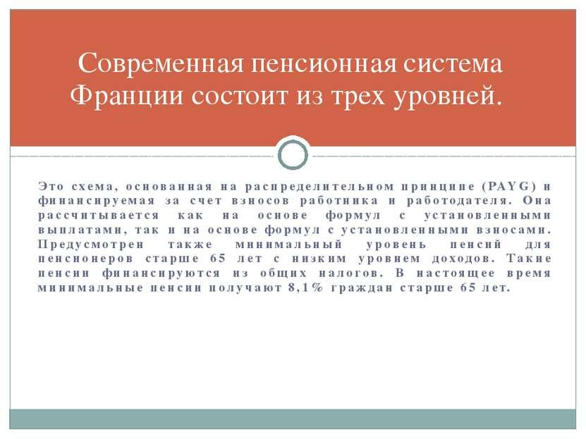 Это схема, основанная на распределительном принципе (PAYG) и финансируемая за...