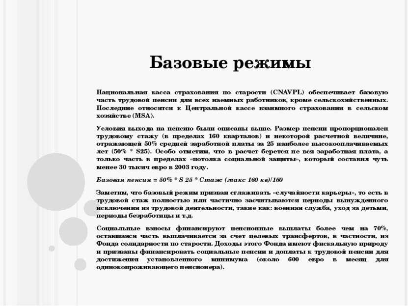 Базовые режимы Национальная касса страхования по старости (CNAVPL) обеспечива...