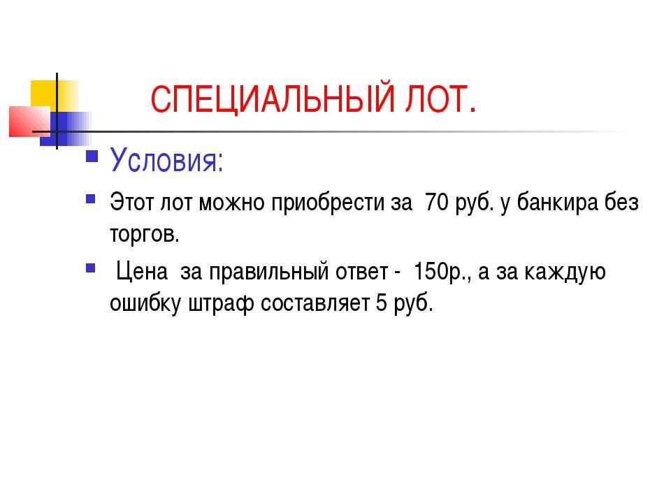 СПЕЦИАЛЬНЫЙ ЛОТ. Условия: Этот лот можно приобрести за 70 руб. у банкира без ...