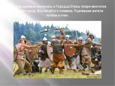 Роковые времена коснулись и Городца.Отряд татаро-монголов обложил город. Все ...