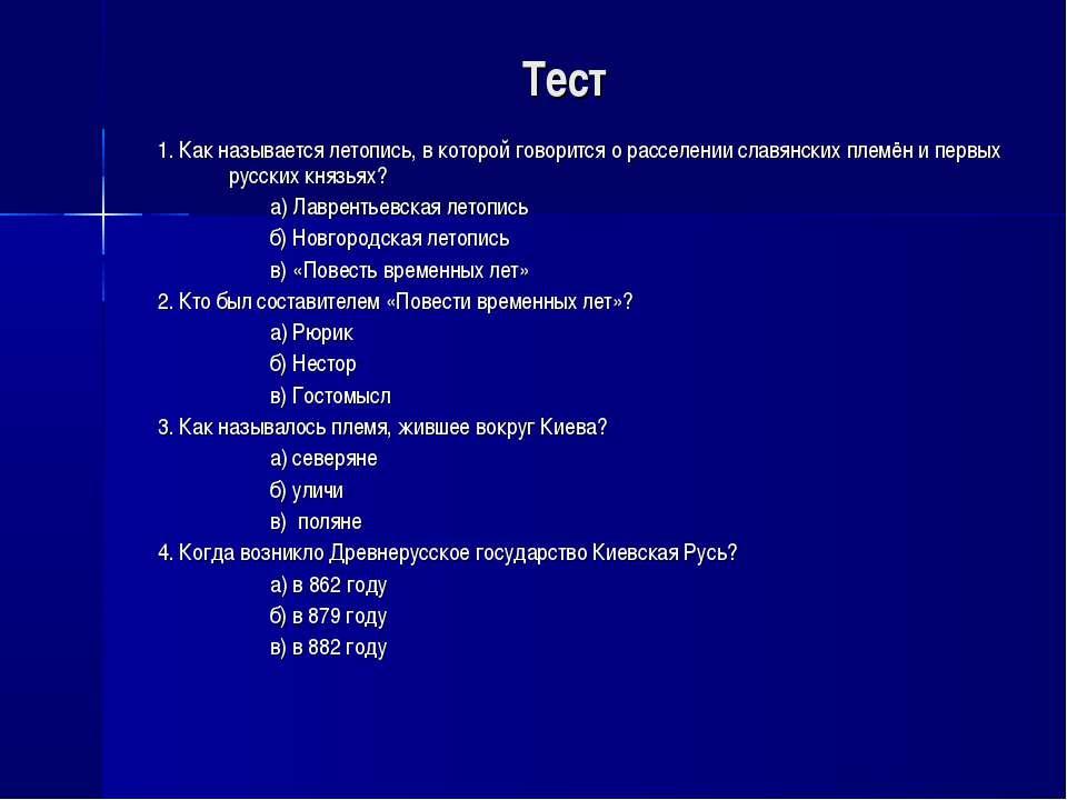 Тест 1. Как называется летопись, в которой говорится о расселении славянских ...