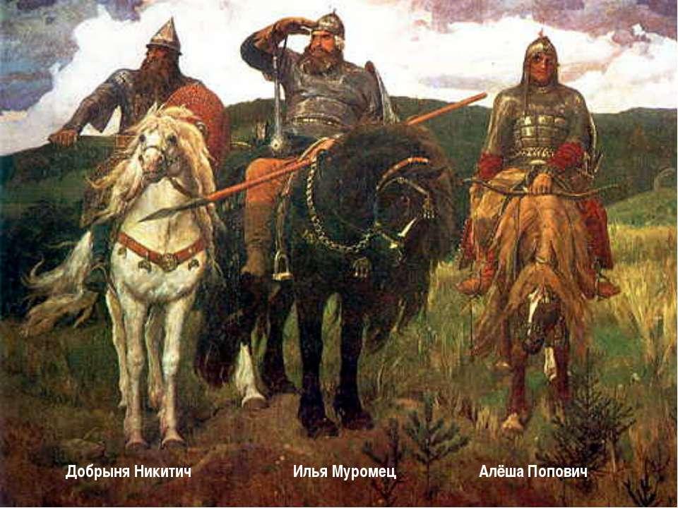Добрыня Никитич Илья Муромец Алёша Попович