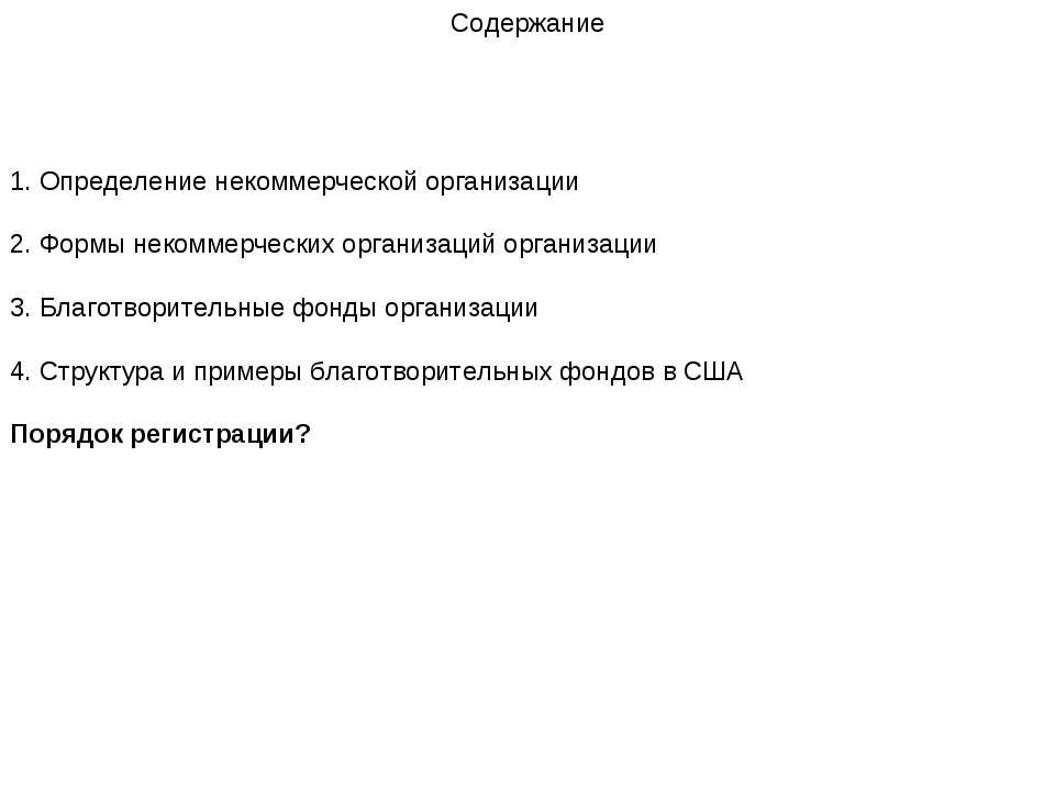 Содержание 1. Определение некоммерческой организации 2. Формы некоммерческих ...