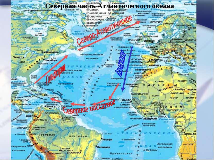 Северная часть Атлантического океана