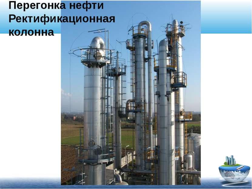 Перегонка нефти Ректификационная колонна