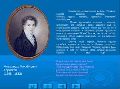 Знаменитый государственный деятель, последний канцлер Российской Империи; бал...