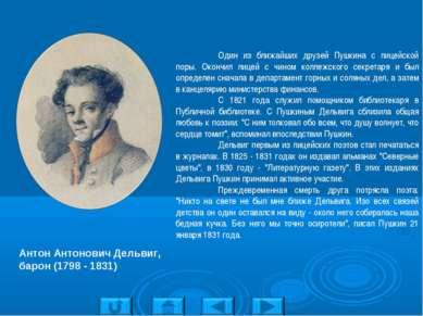 Один из ближайших друзей Пушкина с лицейской поры. Окончил лицей с чином колл...