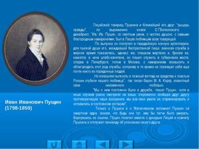 """Лицейский товарищ Пушкина и ближайший его друг; """"рыцарь правды"""", по выражению..."""