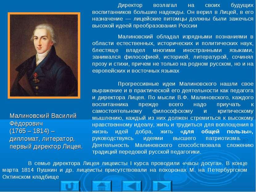 Малиновский Василий Фёдорович (1765 – 1814) – дипломат, литератор, первый дир...