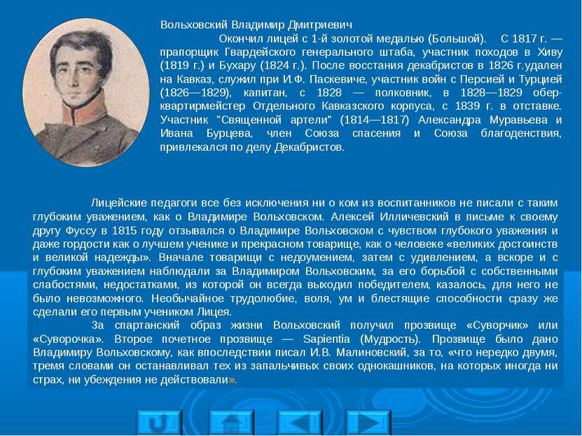 Вольховский Владимир Дмитриевич Окончил лицей с 1-й золотой медалью (Большой)...