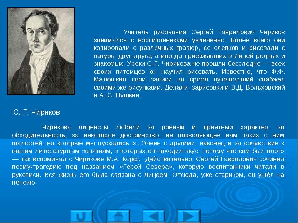 Учитель рисования Сергей Гаврилович Чириков занимался с воспитанниками увлече...