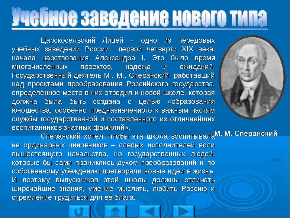 Царскосельский Лицей – одно из передовых учебных заведений России первой четв...