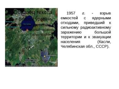 1957 г. - взрыв емкостей с ядерными отходами, приведший к сильному радиоактив...
