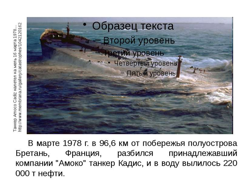 В марте 1978 г. в 96,6 км от побережья полуострова Бретань, Франция, разбился...