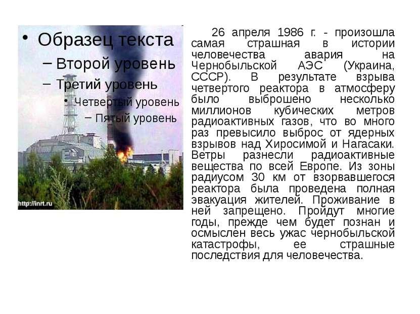 26 апреля 1986 г. - произошла самая страшная в истории человечества авария на...