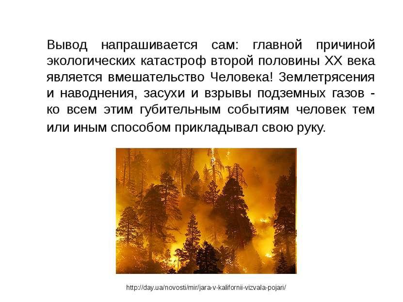 Вывод напрашивается сам: главной причиной экологических катастроф второй поло...