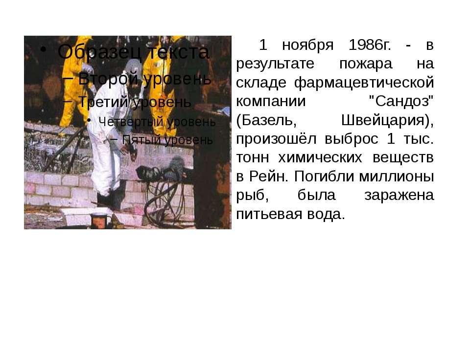 """1 ноября 1986г. - в результате пожара на складе фармацевтической компании """"Са..."""