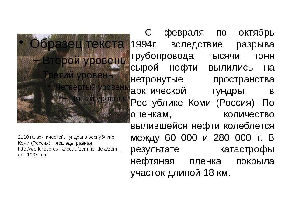 С февраля по октябрь 1994г. вследствие разрыва трубопровода тысячи тонн сырой...