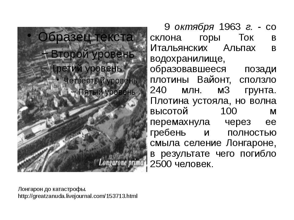 9 октября 1963 г. - со склона горы Ток в Итальянских Альпах в водохранилище, ...