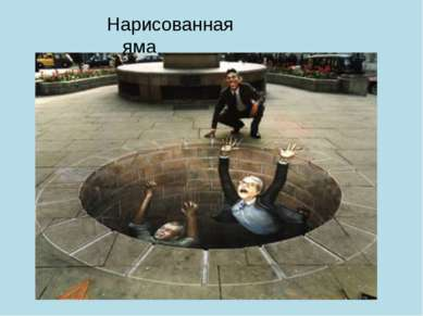 Нарисованная яма