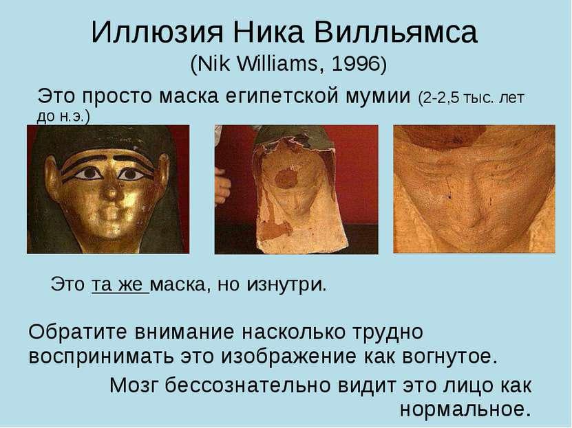 Иллюзия Ника Вилльямса (Nik Williams, 1996) Это просто маска египетской мумии...