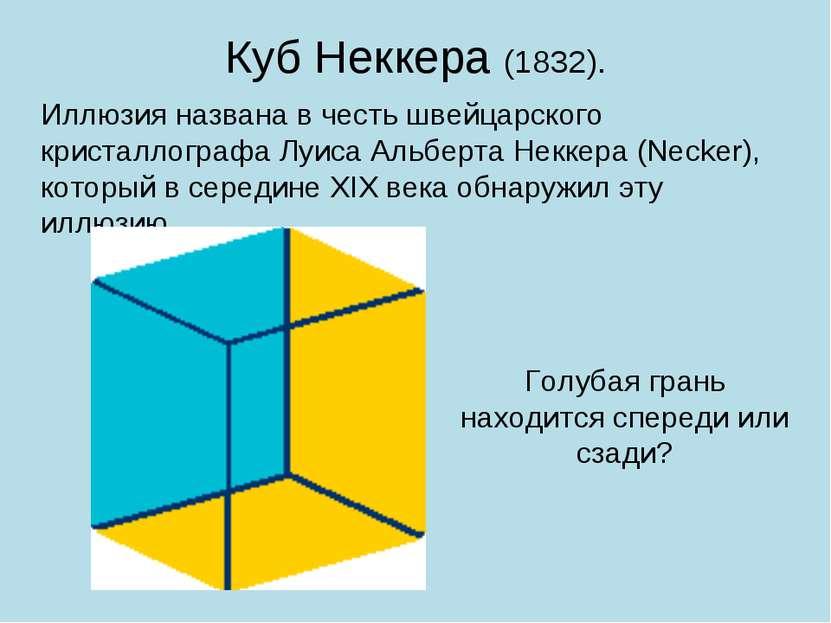 Куб Неккера (1832). Голубая грань находится спереди или сзади? Иллюзия назван...
