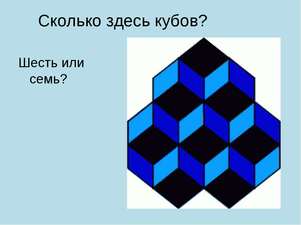 Иллюзия Восприятия Презентация