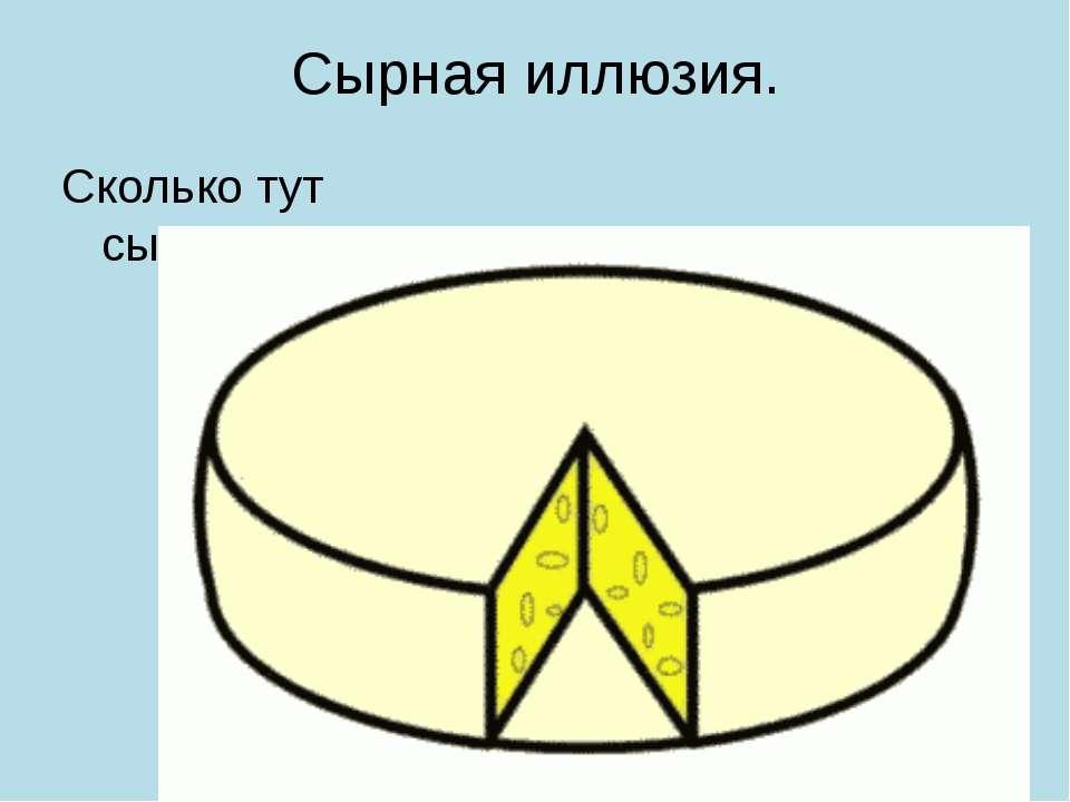 Сырная иллюзия. Сколько тут сыра?