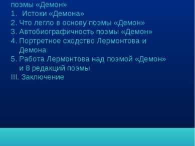 План Вступление. II. Творческая и литературная история поэмы «Демон» Истоки «...