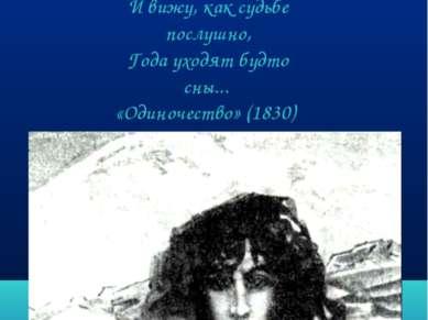 Один я здесь, как царь воздушный, Страданья в сердце стеснены, И вижу, как су...