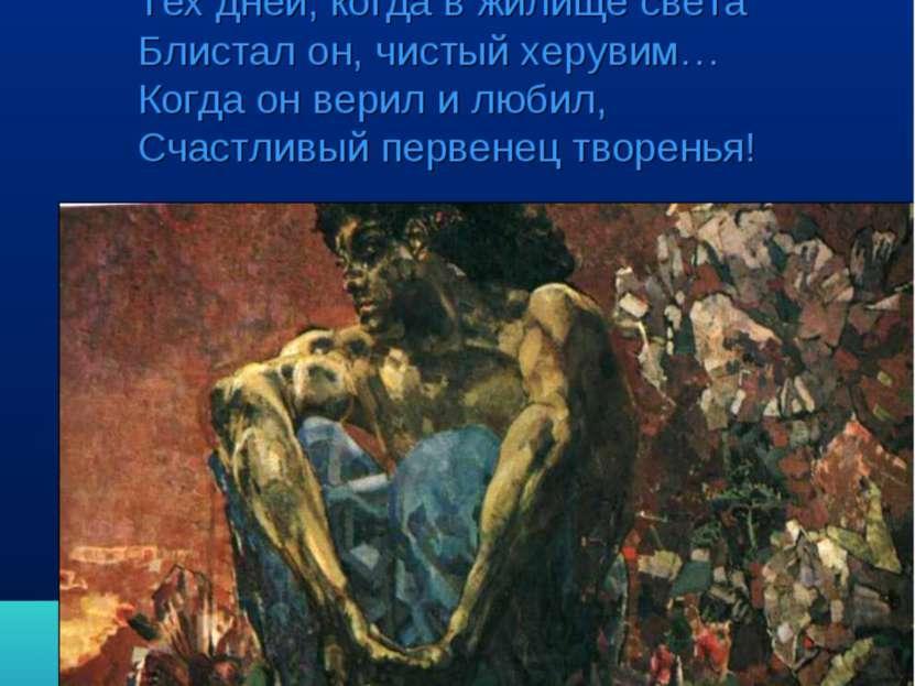 Печальный Демон, дух изгнанья, Летал над грешною землей, И лучших дней воспом...