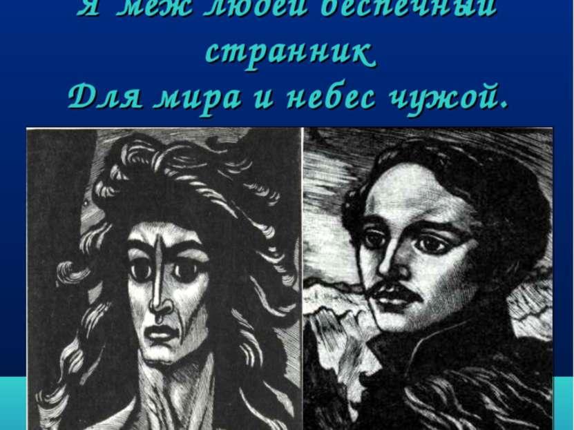 Как демон мой, я зла избранник, Как демон, с гордою душой, Я меж людей беспеч...